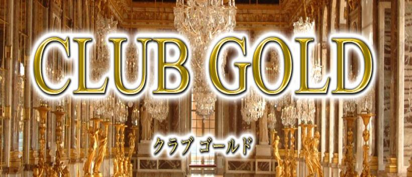 クラブゴールドの求人