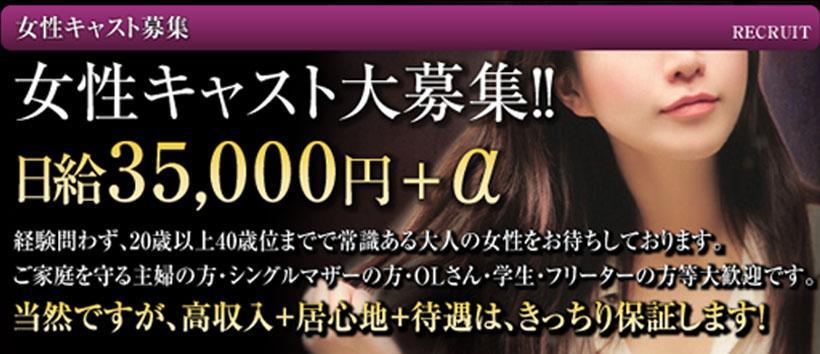 肉欲妻 艶 -TSUYA- 錦糸町の求人