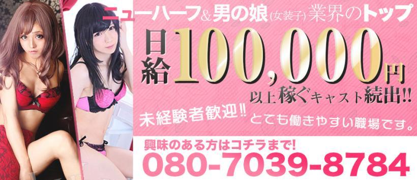 ニューハーフヘルスLIBE名古屋栄店の求人