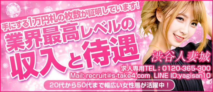 渋谷人妻城の求人