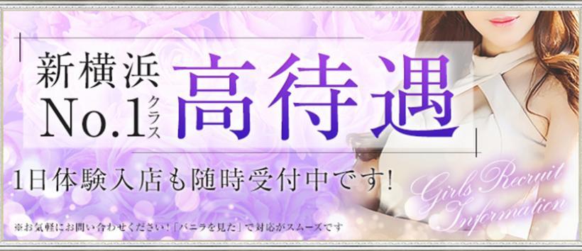 乱妻新横浜の求人