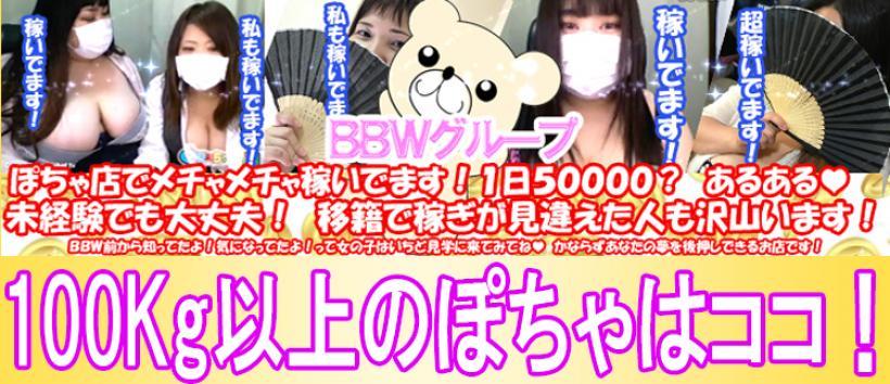 BBW名古屋店の求人