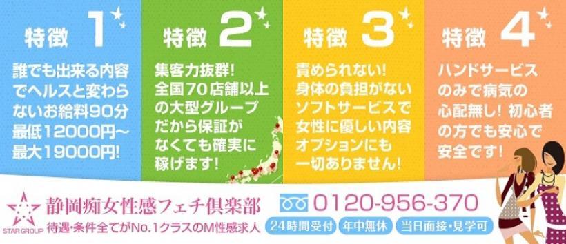 静岡痴女性感フェチ倶楽部の求人