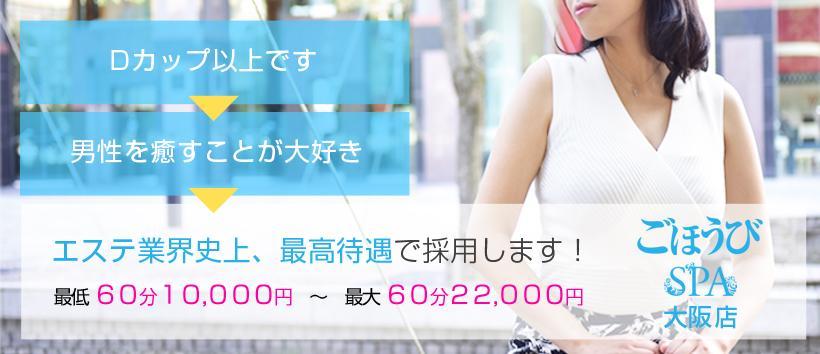 ごほうびSPA大阪店の求人
