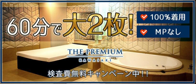 THE PREMIUM(プレミアム) 川崎の求人