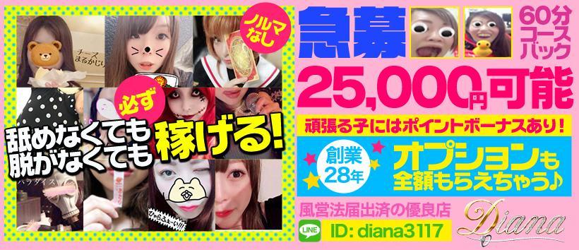 渋谷ダイアナの求人