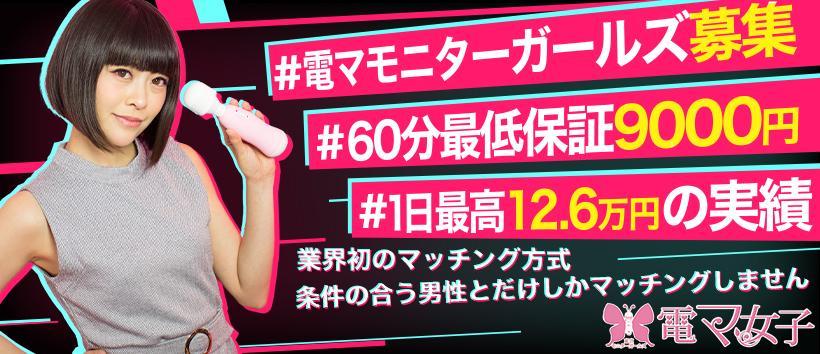 マッチング方式 東京モニターガールズ 電マ女子の求人