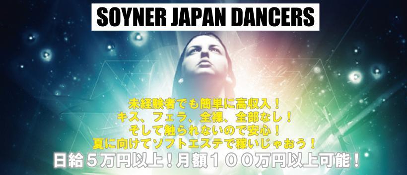 SOYNER JAPAN DANCERSの求人