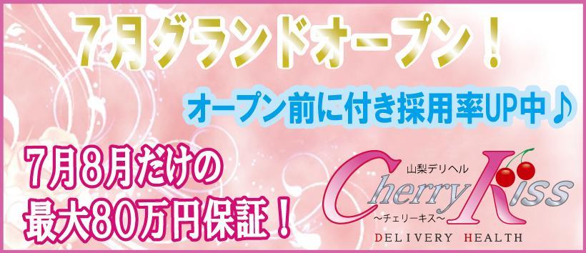 山梨デリヘル Cherry Kiss ~チェリーキス~の求人