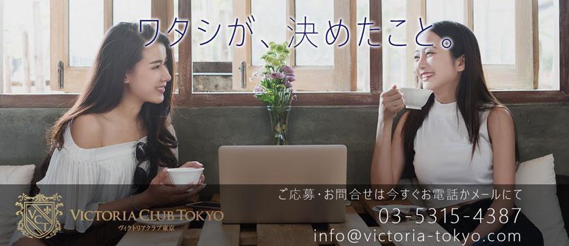 ヴィクトリアクラブ東京の求人