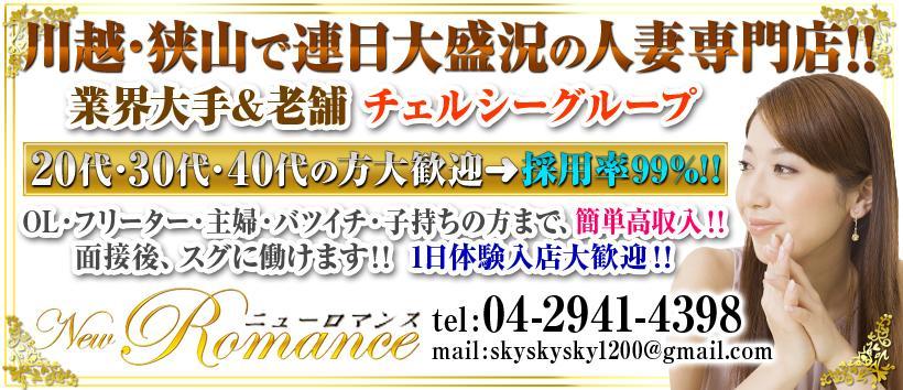 New Romance (ニューロマンス)