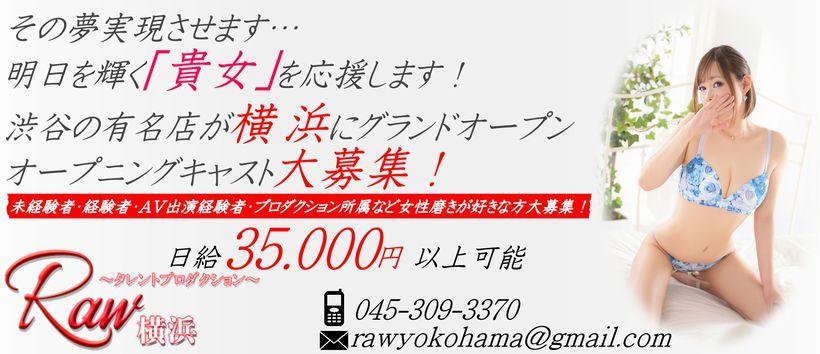 RAW横浜~タレントプロダクション~の求人