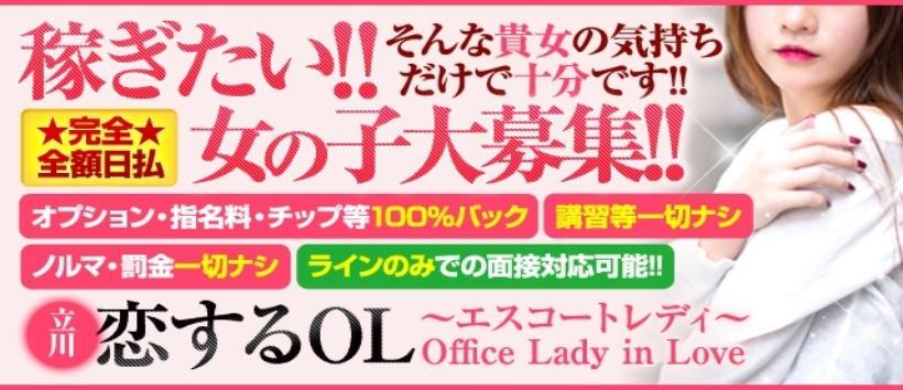 恋するOL〜エスコートレディ〜の求人