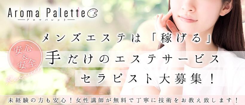 渋谷メンズエステ AromaPaletteの求人