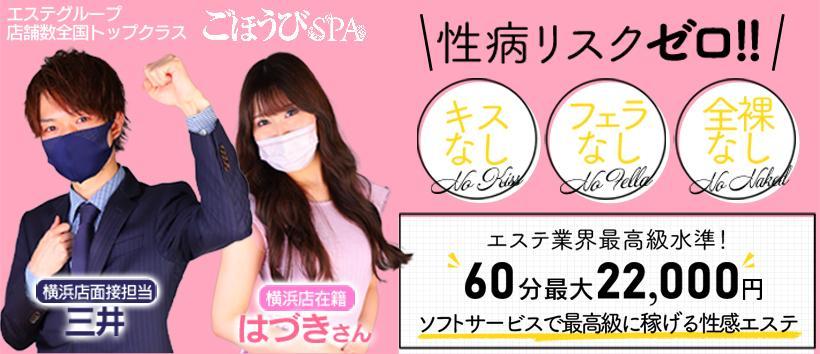 ごほうびSPA 横浜店