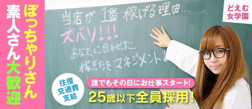 ドМ女学園日本橋校の求人