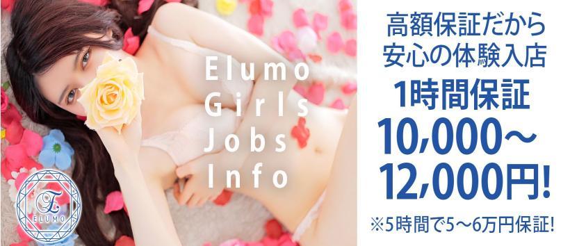 ELUMO(エルモ)の求人