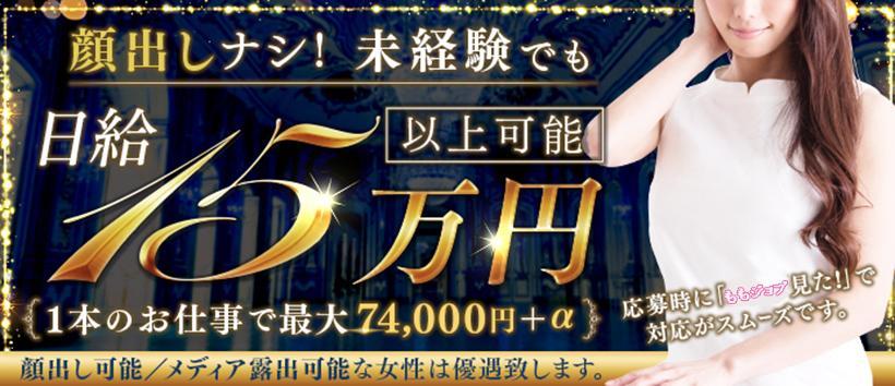 ラグジュアリー東京 NO1高級デリヘル Luxury group東京進出!の求人