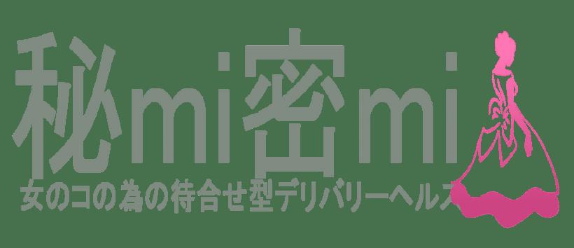 秘密-mimi-の求人