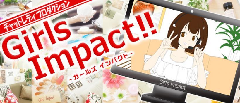 GirlsImpactの求人