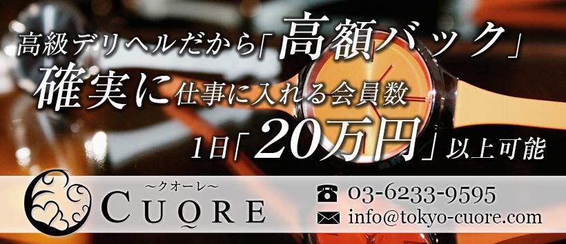 赤坂クオーレの求人