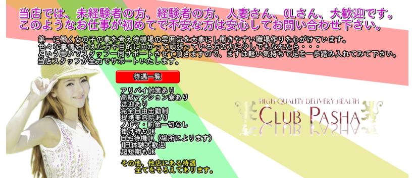 CLUB PASHAの求人