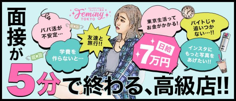 フェミニー東京の求人