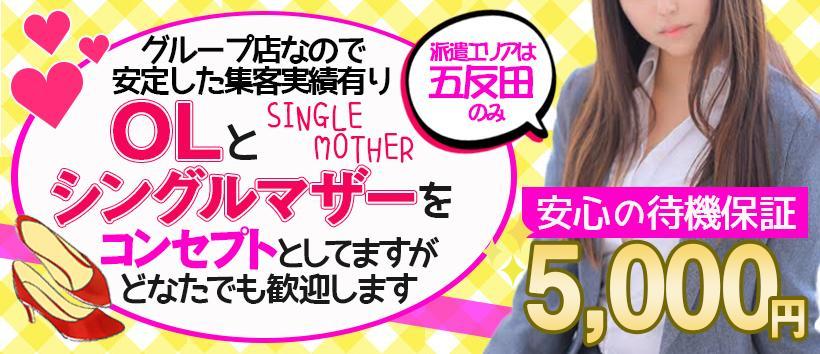 五反田 待ち合せ系 デリヘル シングルマザー の求人