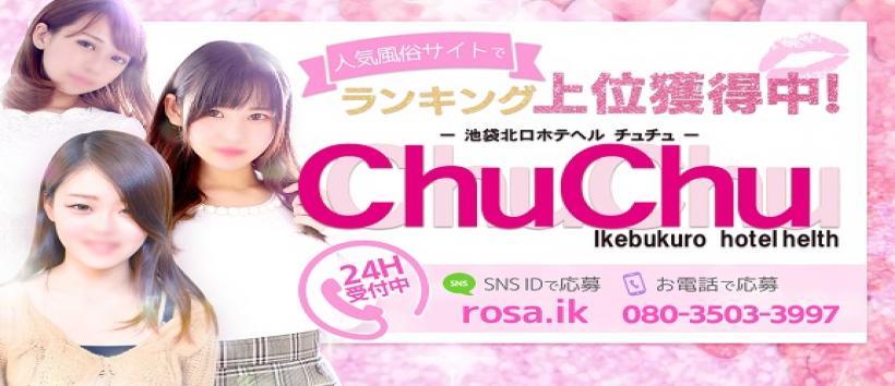 ChuChuの求人