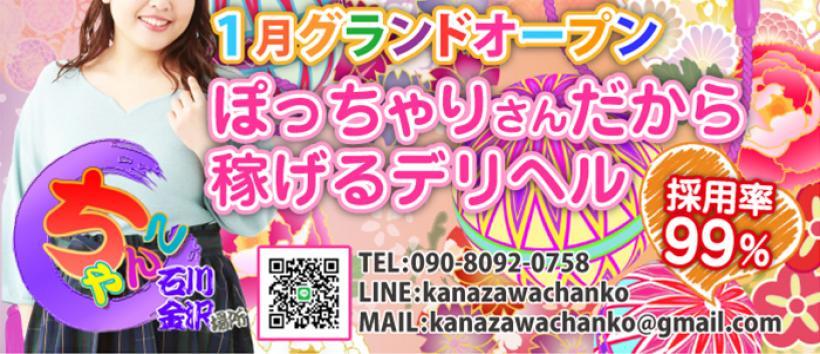 石川金沢ちゃんこの求人
