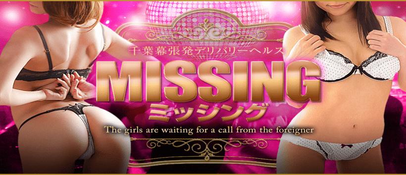 missingの求人