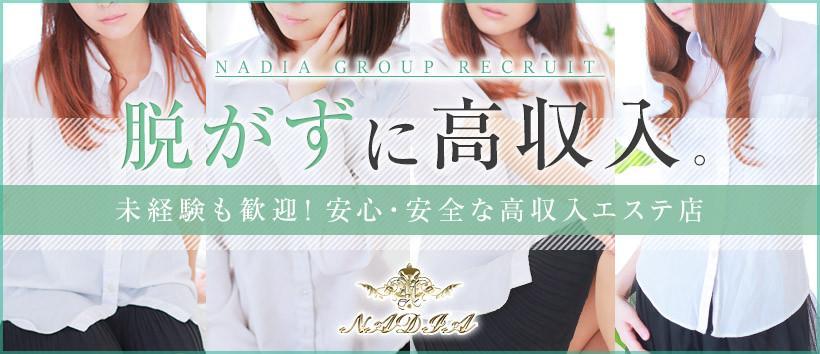 NADIA東京新橋店の求人