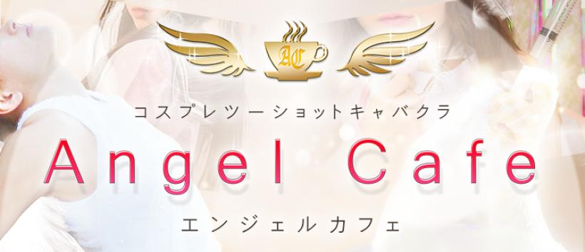 AngelCafeの求人