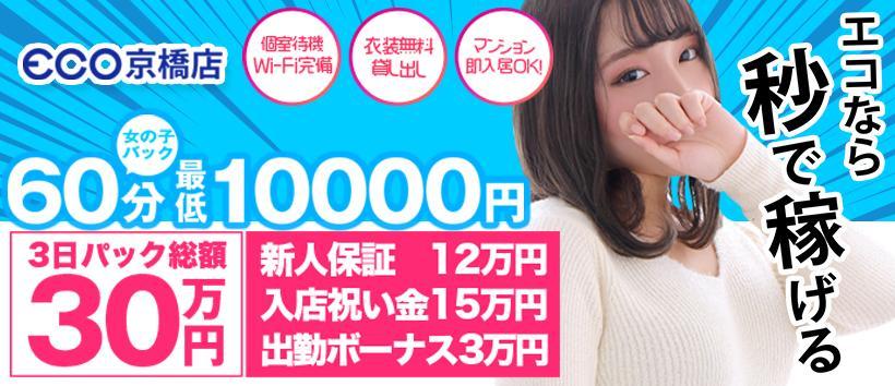 エコ京橋店の求人