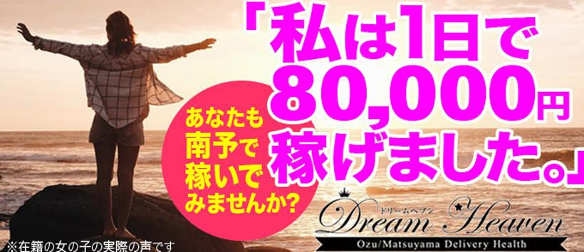 Dream Heavenの求人