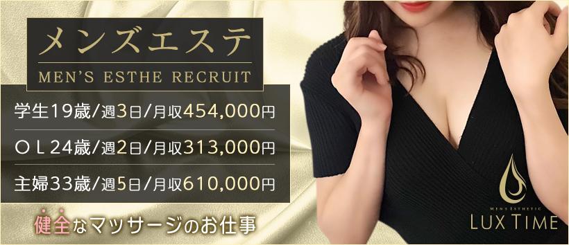 ラグタイム神田 ~LuxuryTime~の求人