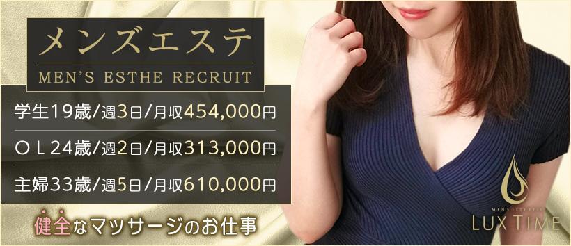 ラグタイム五反田 ~LuxuryTime~の求人
