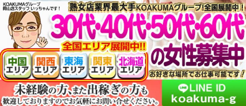 こあくまな熟女たち 岡山店(KOAKUMAグループ)の求人