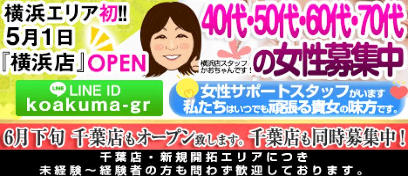 こあくまな熟女たち 横浜店(KOAKUMAグループ)の求人