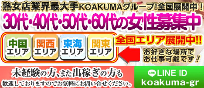 こあくまな熟女たち 千葉店(KOAKUMAグループ)の求人