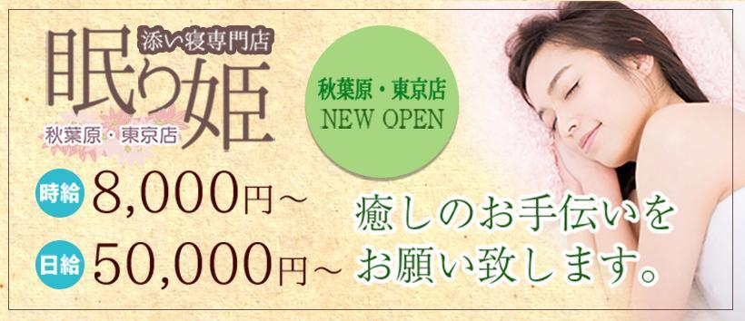 ねむり姫 秋葉原・東京店の求人