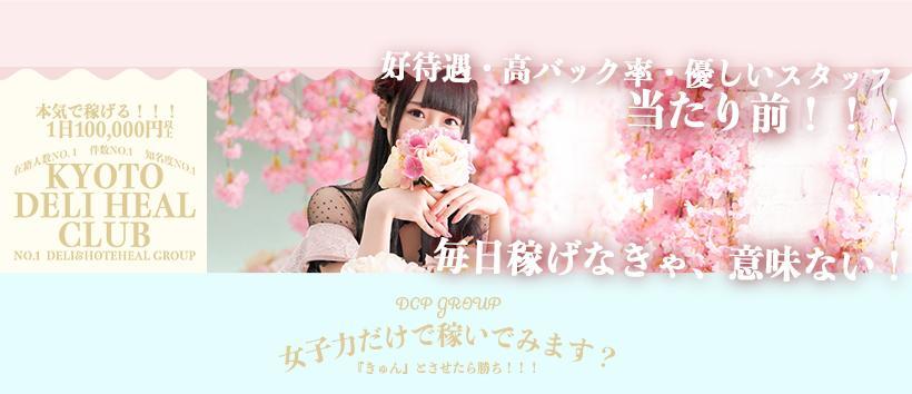 ■京都ホテヘル倶楽部 祗園の求人