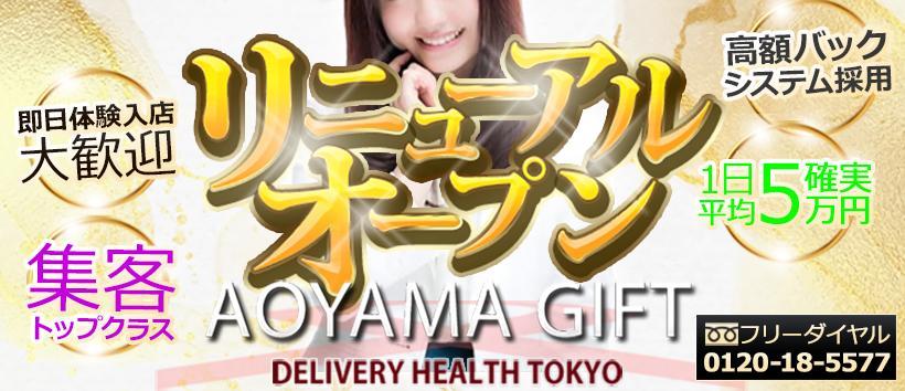 青山GIFT(アオヤマギフト)の求人