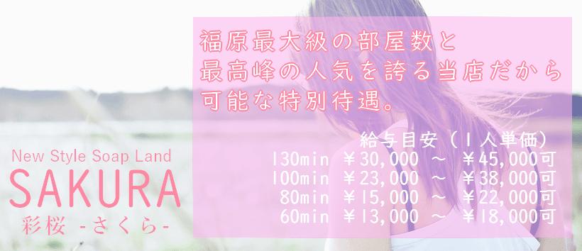 彩桜(さくら)の求人