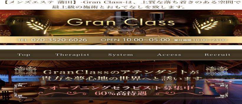 Granclass の求人