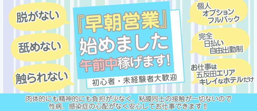 五反田アンジェリーク 東口店の求人