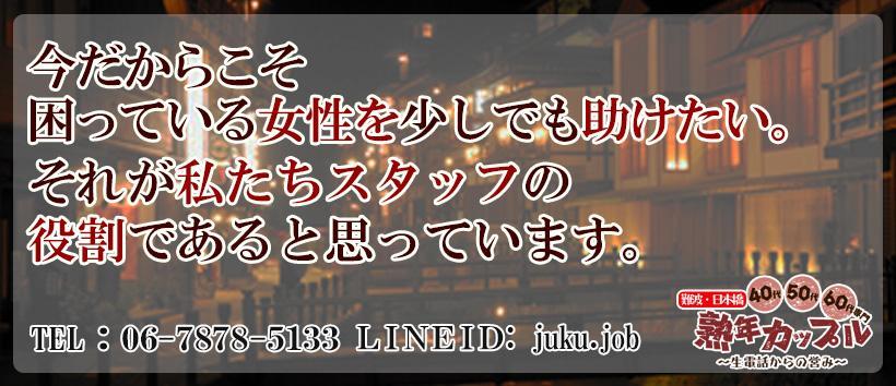 熟年カップル 難波・日本橋の求人
