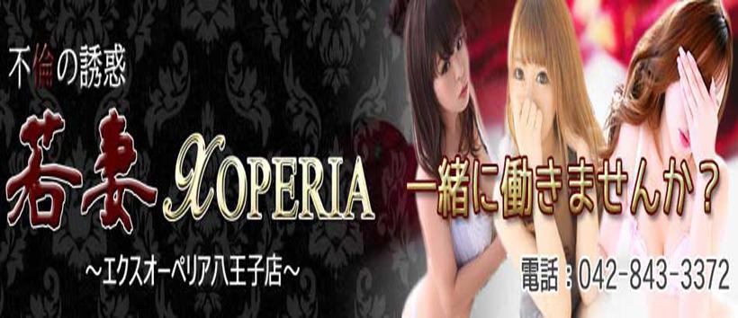 不倫の誘惑 若妻XOPERIA~エクスオーペリア八王子店~の求人