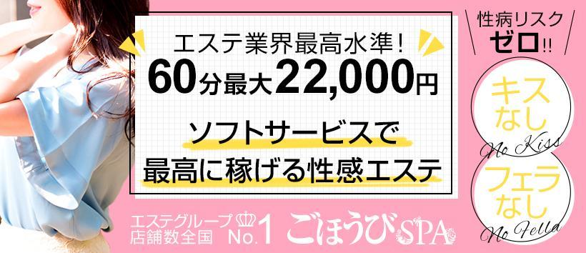 ごほうびSPA埼玉大宮店の求人