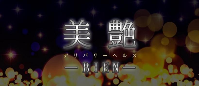 美艶-BIEN-の求人